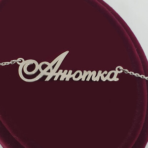 Серебряное колье с именем Анютка