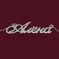 Серебряное колье с именем Алена