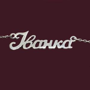 Серебряное колье с именем Іванка